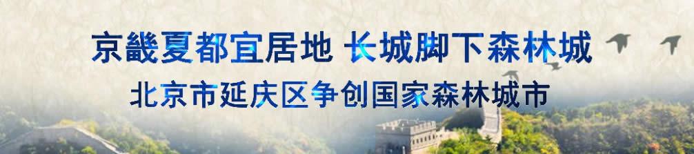 北京市延庆区争创国家森林城市